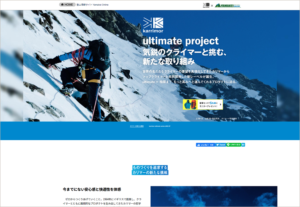 karrimor「ultimate project」特設ページ – ヤマケイオンライン