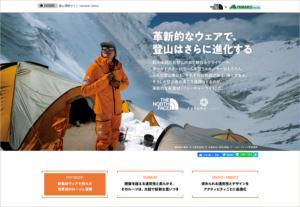 THE NORTH FACE「フューチャーライト」特設ページ – ヤマケイオンライン