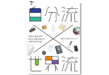 帝京大学「留学はじめてブック」