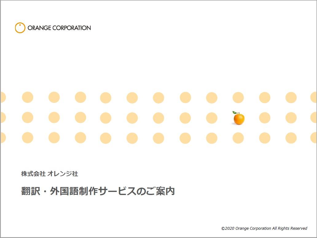 株式会社オレンジ社 翻訳・外国語制作サービス