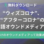 """【無料ダウンロード】海外向けのオウンドメディアって効果あるの?""""ウィズコロナ""""、""""アフターコロナ""""の外国語オウンドメディア施策"""