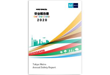 東京地下鉄株式会社 安全報告書2020
