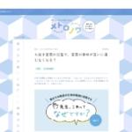 東京都立大学公式WEBマガジン「メトロノワ」