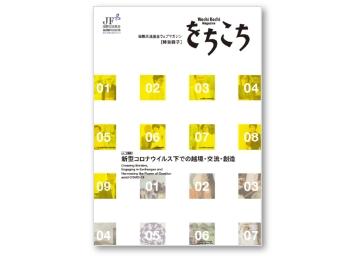 ウェブマガジン「をちこち」(冊子版)