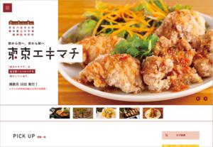 東京エキマチWEBサイト