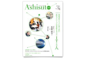 広報誌「Ashisuto」