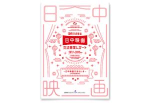 日中映画交流事業レポート 2017-2018年度