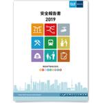 東京メトロ 安全報告書2019