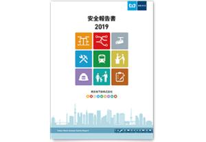 東京地下鉄株式会社 安全報告書2019