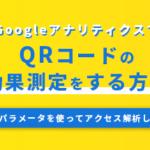 QRコードの効果測定をする方法|URLパラメータを使ってGoogleアナリティクスでアクセス解析