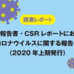 【調査レポート】統合報告書・CSR報告書における新型コロナウイルスに関する報告の動向(2020年上期発行)