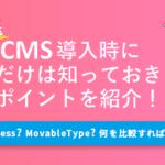 CMS導入時の選定ポイント -費用やセキュリティ面などWordPressやMovableTypeを中心に比較しました!-