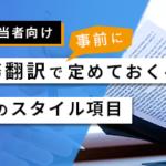 【IR担当者向け】財務翻訳で事前に定めておくべき7つのスタイル項目