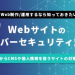 Webサイトのサーバーセキュリティ対策-SSLなど基礎知識からCMSや個人情報を扱うサイトの対策まで-