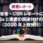 【調査レポート】統合報告書・CSRレポートにおけるSDGsと事業の関連付けの傾向(2020年上期発行)