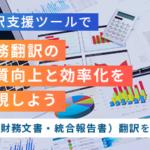 翻訳支援ツールで財務翻訳の品質向上と効率化を実現しよう -IR(財務文書・統合報告書)翻訳を支援-