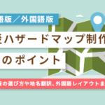 防災ハザードマップ制作6つのポイント(日本語版/外国語版)-掲載情報の選び方や地名翻訳、外国語レイアウトまで解説-